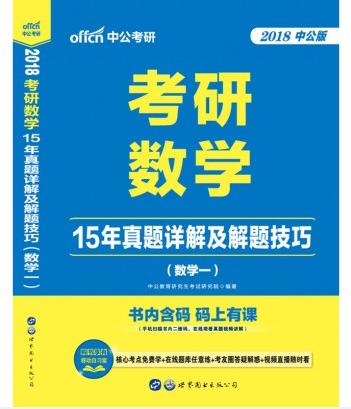 2018考研数学(一):15年真题详解及解题技巧(最新二  维码版)