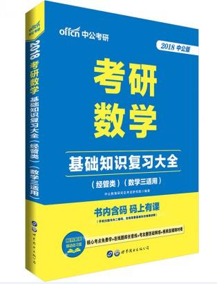 2018考研数学:基础知识复习大全(经管类)(数学三适  用)(最新版)