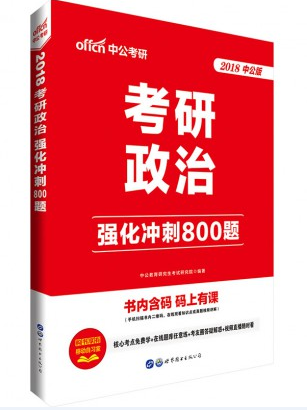 2018考研政治:强化冲刺800题(最新二维码  版)
