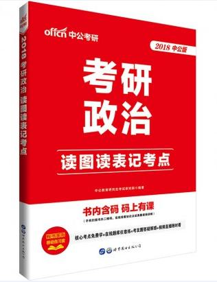 2018考研政治:读图读表记考点(最新版)