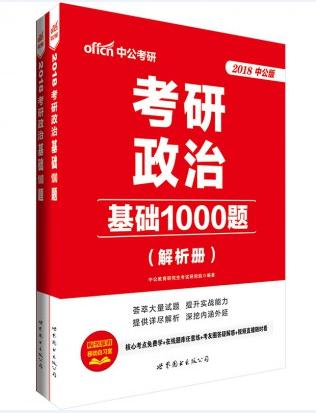 2018考研政治:基础1000题(最新版)