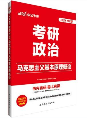 2018考研政治专项决胜:马克思主义基本原理概论(最新  版)