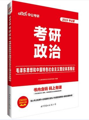 2018考研政治专项决胜:毛泽东思想和中国特色社会主义  理论体系概论(最新二维码版)