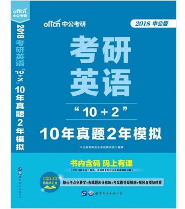 """2018考研英语""""10+2"""":10年真题2年模拟(最新二维码版  )"""