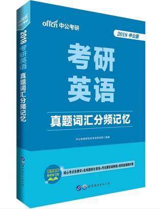2018考研英语专项决胜:真题词汇分频记忆(最新版)